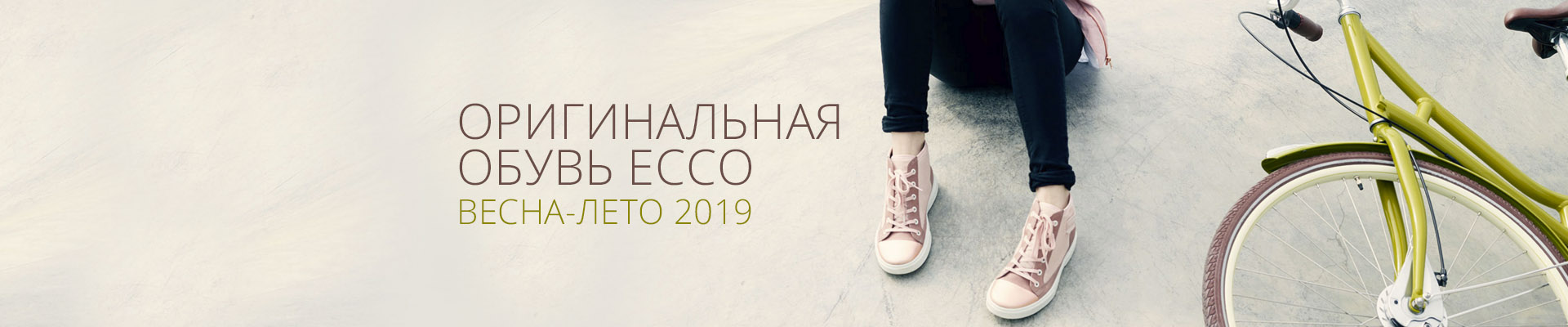 3194f6164 Обувь Экко – Интернет магазин E-Shoes | Купить обувь Ecco в Киеве ...