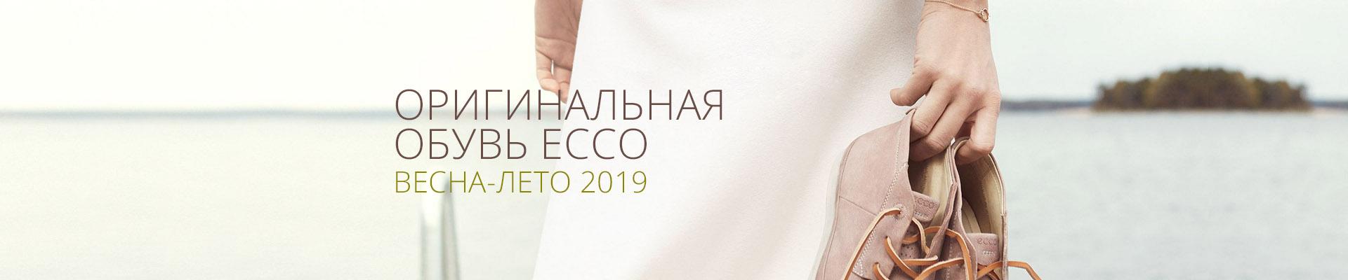 f71d7beb0 Обувь Экко – Интернет магазин E-Shoes | Купить обувь Ecco в Киеве,  Харькове, Днепропетровске, Одессе, Львове: каталог, цена, купить обувь Ecco  в Украине.