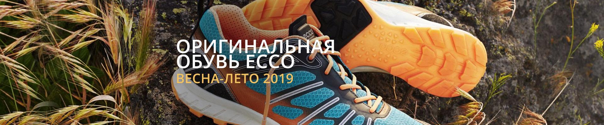 Обувь Экко – Интернет магазин E-Shoes  a0fb5015f78d9